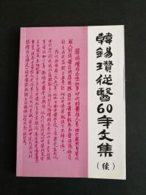 韩锡瓒从医六十年文集 续(韩锡瓒签赠钤印)