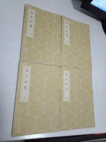 民国原版《典故纪闻》四册全