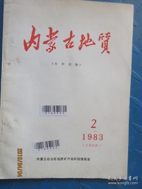 内蒙古地质1983.2