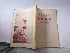 南京热电厂发展简况(1960.1-1985.1)