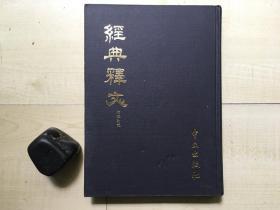 1972年中文出版社16开精装:经典释文  附校勘记