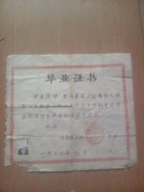 开封师范学院(河南大学)附属中学毕业证书