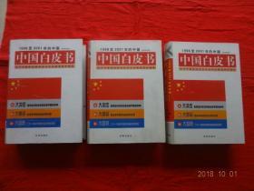 中国白皮书(全3册)[1998至2001年的中国]【政治经济部分】