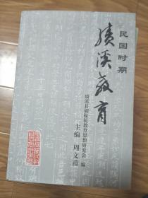 《民国时期绩溪县教育》