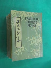 实用汉语课本  英文译释  (1-4)共4册