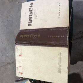 簡明建筑結構設計手冊