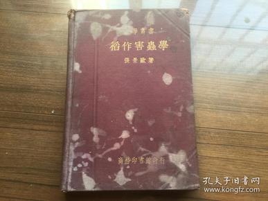 大学丛书 《稻作害虫学》 民国旧书 张景欧著 商务印书馆