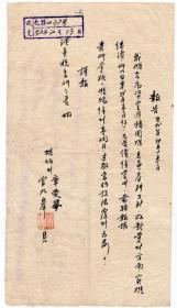税务票据---1951年安徽黟县税务局鱼亭税务所