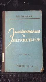 静电学和电磁学 俄文 精