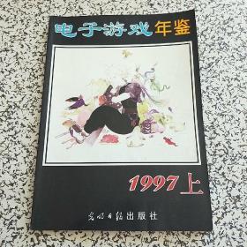 电子游戏年鉴.1997.上