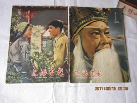 上海电影1961年 5,      1962年1  【2本合售】