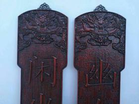 红木对联一对。木纹清晰包桨一流,整木雕刻,茶楼会所,书房用品