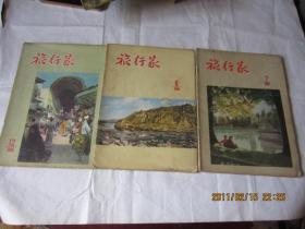 旅行家 1956第 6.7.12.期   【3本合售】