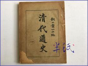 萧一山 清代通史 上卷上下全 民国1923年初版