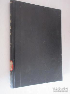 史学集刊  1984年1-4期 精装合订本