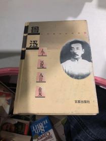 鲁迅小说合集