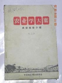 《农业学大寨》典型经验介绍(二)山西省忻县地区革委会