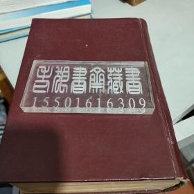 民国版:现代百体尺牍大全 卷一二三四全1册
