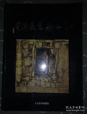 刘人岛意象漆画