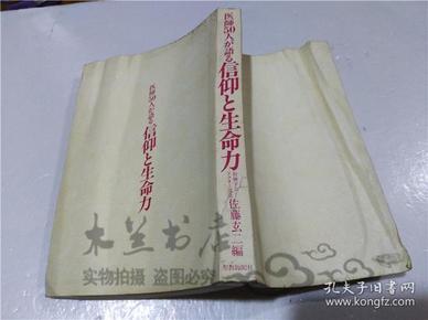 原版日本日文书 医师50人が语る信仰 と生命力 佐藤玄二 圣教新闻社 1984年6月 32开平装