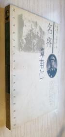 名将谭甫仁