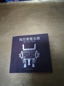 地方菜在北京 【粤菜 湘菜 淮扬菜】