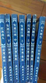 胡雪岩传奇 全七册