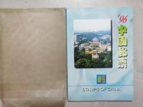 96中国邮票年册