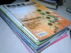 疯狂英语 阅读版 2007年 第1-12期