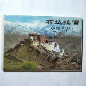 老明信片:布达拉宫(12枚全)