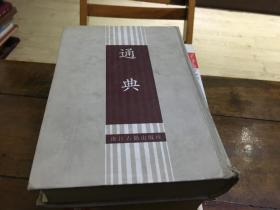 通典(全一册,大32开精装,二版一印)