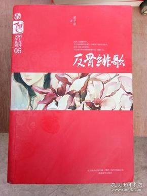 [反骨緋歌] 圖書價格_書籍圖片_網購評論_孔夫子舊書網