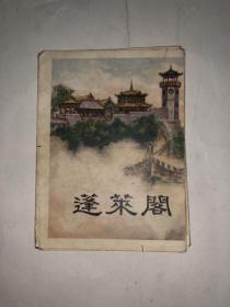蓬莱阁 八仙图(折叠式)