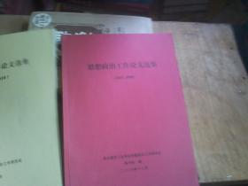 思想政治工作论文选集---(2003--2008-2010)---连云港卫生系统