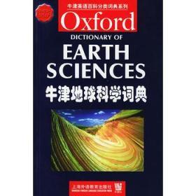 牛津地球科学词典