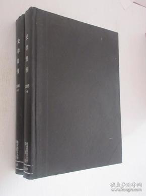 史学集刊  2005年1-4期 2006年1-6期 共两本 精装合订本