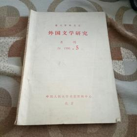 外国文学研究1986/5