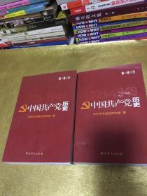 中国共产党历史第一卷(1921-1949)上下