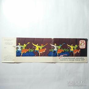 苏联老名信片(1937一1962)[带原装封套.19枚全]