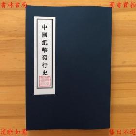 中国纸币发行史-李骏耀-民国新中国文化社重庆刊本(复印本)