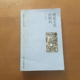 视觉文化的转向 周宪著 北京大学出版社