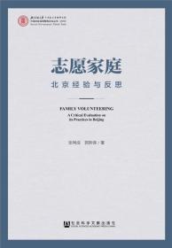 志愿家庭:北京经验与反思
