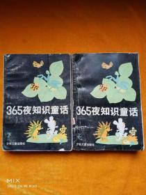 365夜知识童话(上 下全)