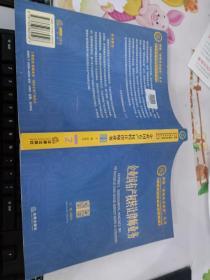 新版律师业务心备丛书2:企业国有产权转让律师业务