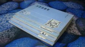 半导体物理  半导体手册(第1、2、3、10编) 四本合售