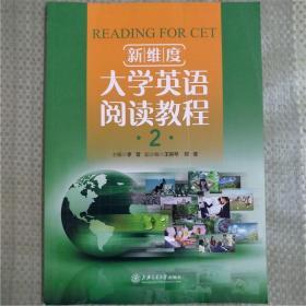 大学英语阅读教程2