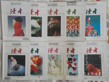 《读者》1995年10本,缺第4、11期