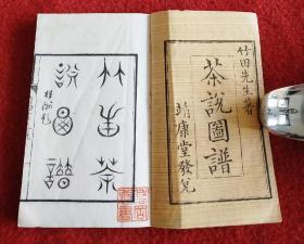 竹田先生著1831年和刻本巾箱本大量插图茶具,提斗茶罐茶壶等《茶说图谱》两册全,上册日文下册中文,非常稀见