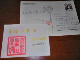 南溪山人(张光辉)至赵俊生明信片一枚