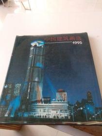 中国建筑画选1995